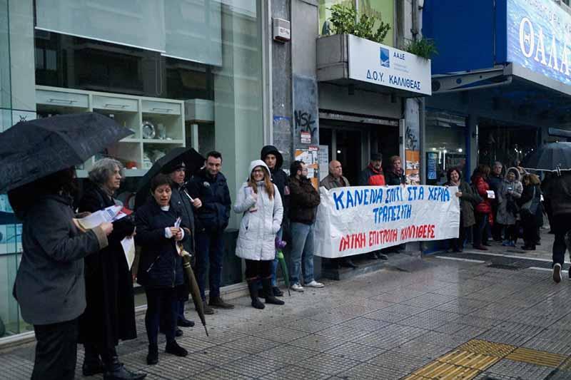 Διαμαρτυρία Λαϊκής Επιτροπή Καλλιθέας Εφορία Καλλιθέας: «να σταματήσουν οι κατασχέσεις για χρέη…»