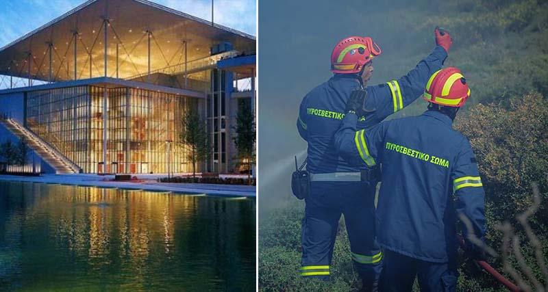 To Ίδρυμα Σταύρος Νιάρχος δωρίζει 25 εκατ. ευρώ στο Πυροσβεστικό Σώμα