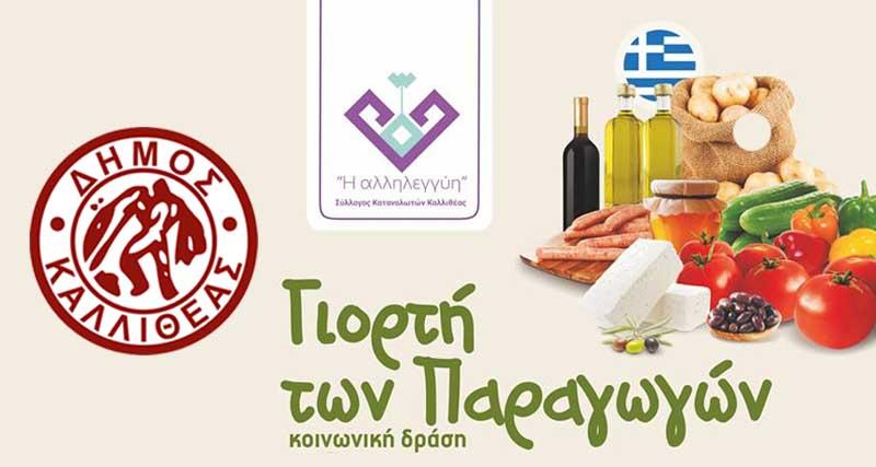 Γιορτή των Παραγωγών στην Καλλιθέα – Ελληνικά προϊόντα σε προσιτές τιμές