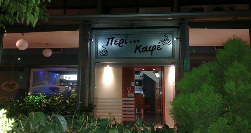 «Περί… Καφέ» ένα «all day coffee house» χώρος στην Καλλιθέα με 35 χρόνια ιστορίας!