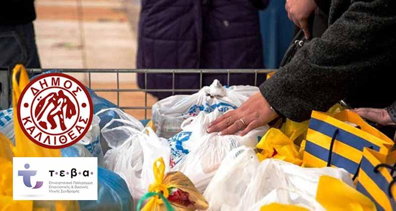 Διανομή τροφίμων TEBA/FEAD από αύριο στον Δήμο Καλλιθέας
