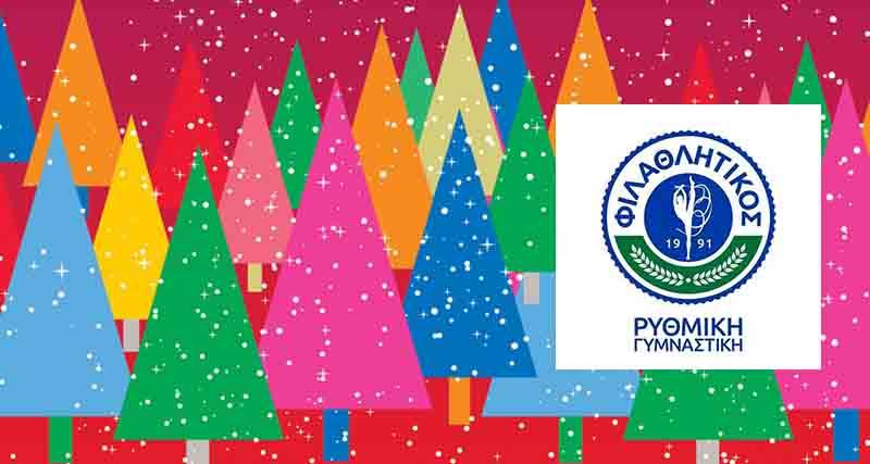 Χριστουγεννιάτικη γιορτινή παράσταση του τμήματος Ρυθμικής Γυμναστικής του Φιλαθλητικού Συλλόγου Καλλιθέας