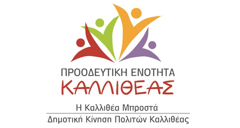 Ανακοίνωση της «Προοδευτικής Ενότητας Καλλιθέας» για την οικονομική πολίτικη της διοίκησης του Δήμου