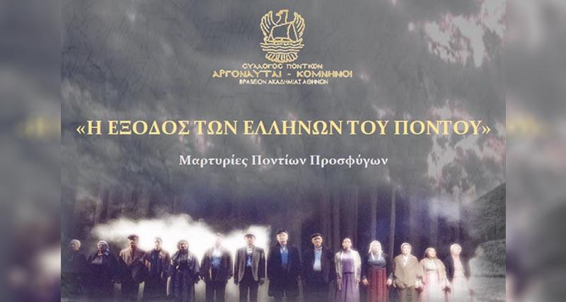 Θεατρική παράσταση: «Η έξοδος των Ελλήνων του Πόντου» – Μαρτυρίες Ποντίων προσφύγων