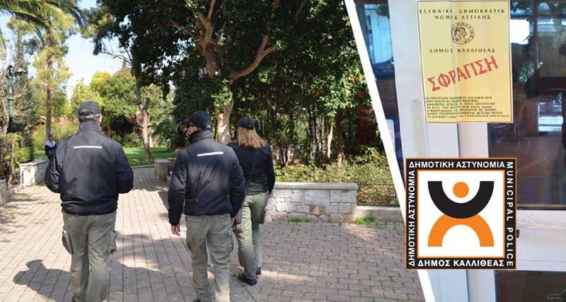 Όλα όσα δεν γνώριζες για την Δημοτική Αστυνομία του Δήμου Καλλιθέας
