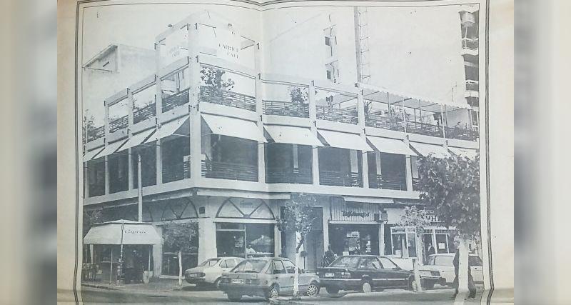 "Caprice: Η ιστορική καφετέρια που ""χτίστηκε"" από Καλλιθεάτες"