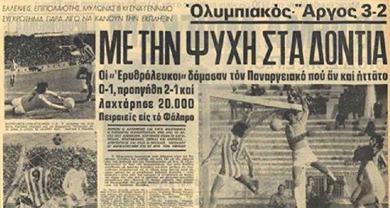 Στοίχημα: Όταν ο Παναργειακός πήγε να αποκλείσει τον νταμπλούχο Ολυμπιακό!